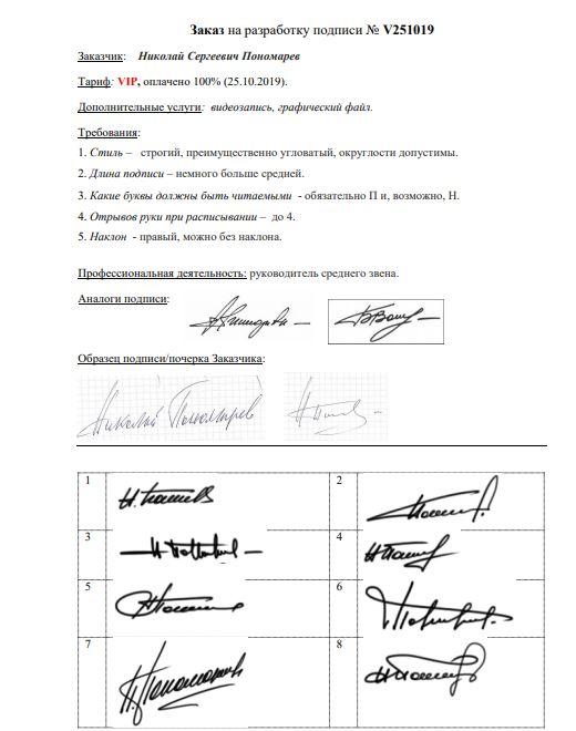 Разработка личной подписи онлайн Воронеж
