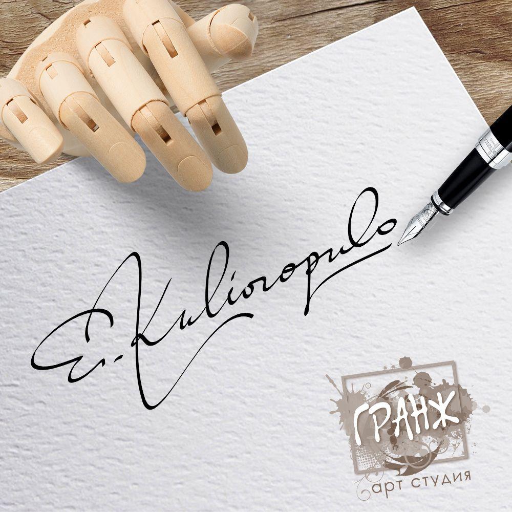 Разработка личной подписи